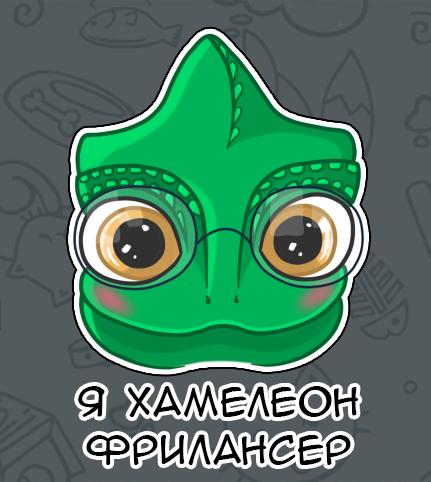 Стикерпаки на день фриланса для FL.ru фото f_2415cc4d8998dd8a.png