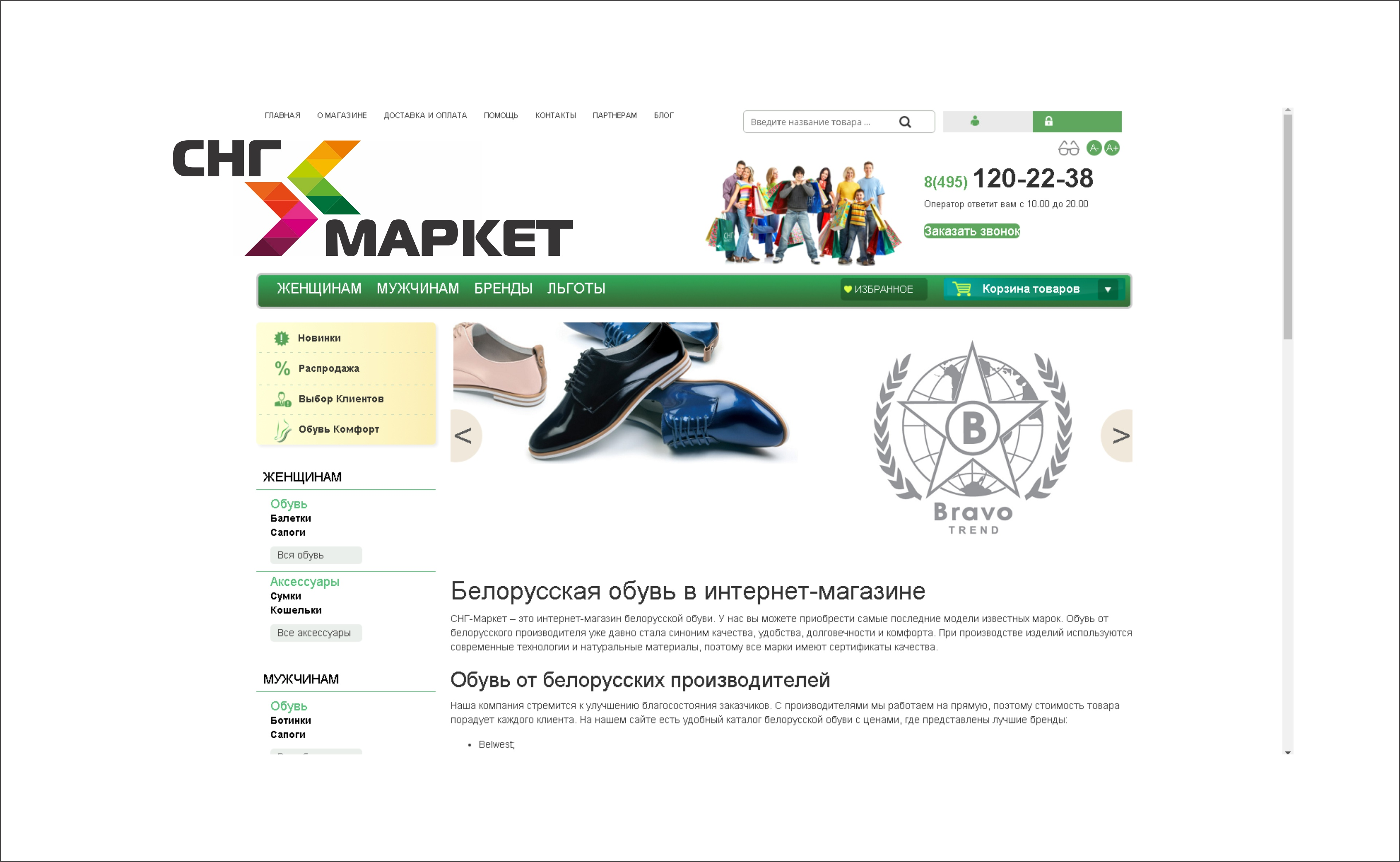 Объявляется конкурс на создание логотипа ИМ обуви фото f_3635a15e3fd2fe6d.jpg
