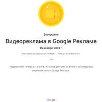 Сертификат по видеорекламе в Google Ads