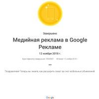 Сертификат по мобильной рекламе Google Ads