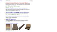 Производство изделий из древесно-полимерного композита (ДПК)