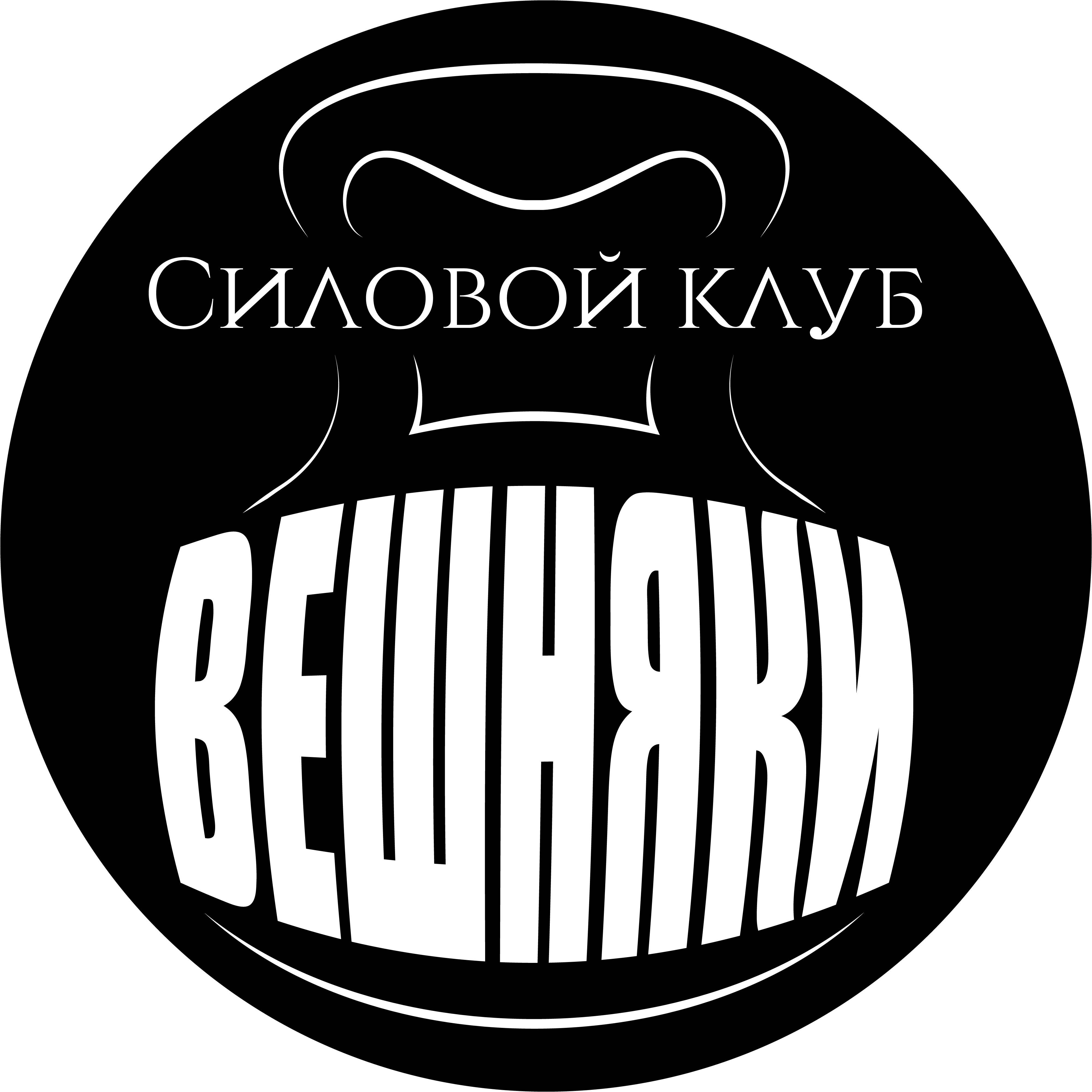 Адаптация (разработка) логотипа Силового клуба ВЕШНЯКИ в инт фото f_3185fba0f2a1c391.jpg