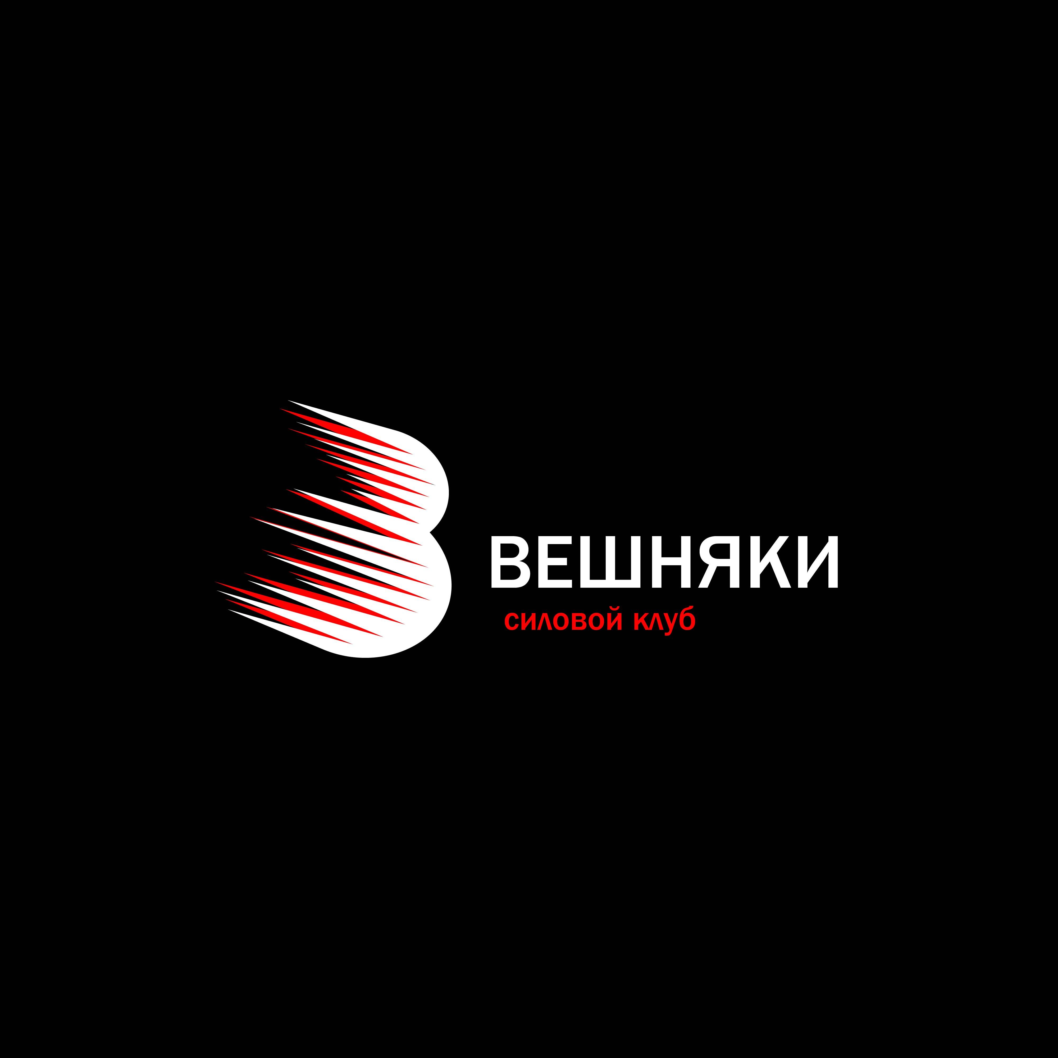 Адаптация (разработка) логотипа Силового клуба ВЕШНЯКИ в инт фото f_7455fbaa89a49bcf.jpg