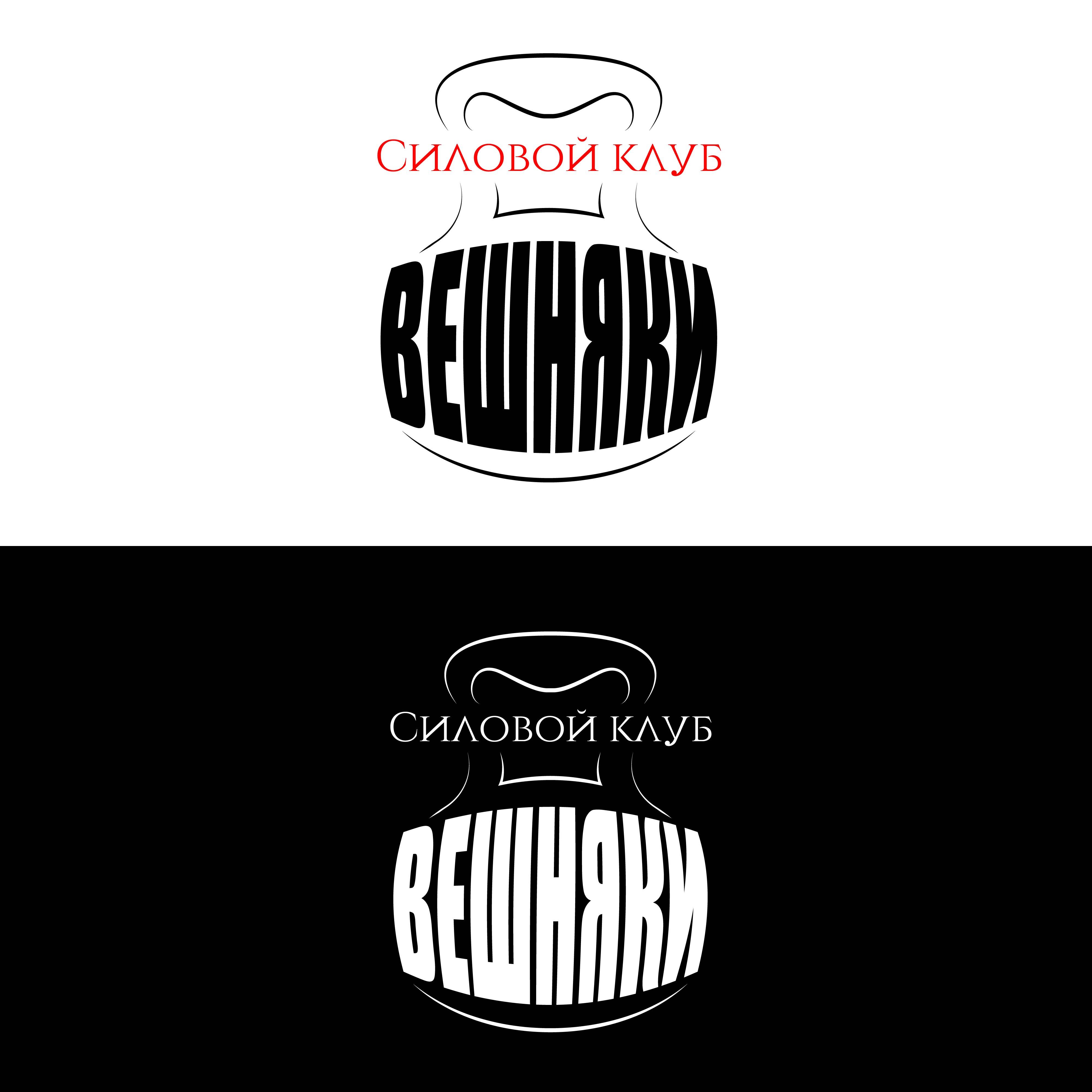 Адаптация (разработка) логотипа Силового клуба ВЕШНЯКИ в инт фото f_8655fba0e3e41855.jpg