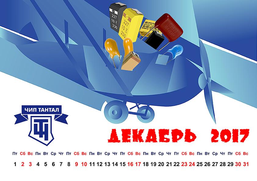 Логотип + Дизайн настольного календаря фото f_0715a2ac6405cde7.jpg