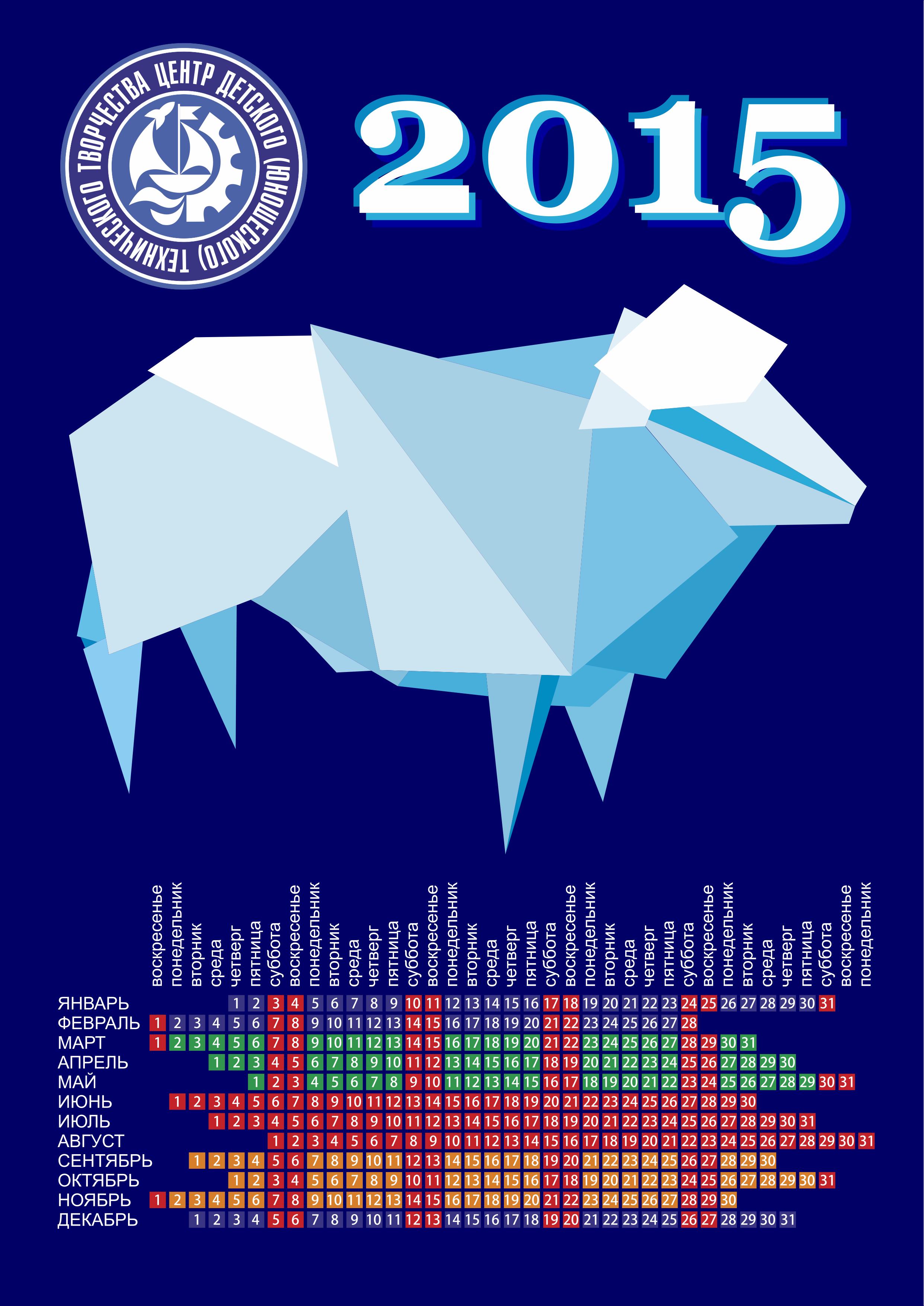Логотип + Дизайн настольного календаря фото f_4925a2979d0763c0.png