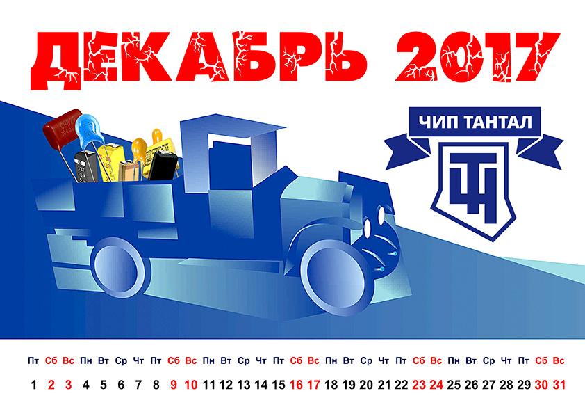 Логотип + Дизайн настольного календаря фото f_5365a2ac64b40054.jpg