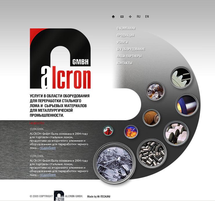 Alcron, компания по переработке лома