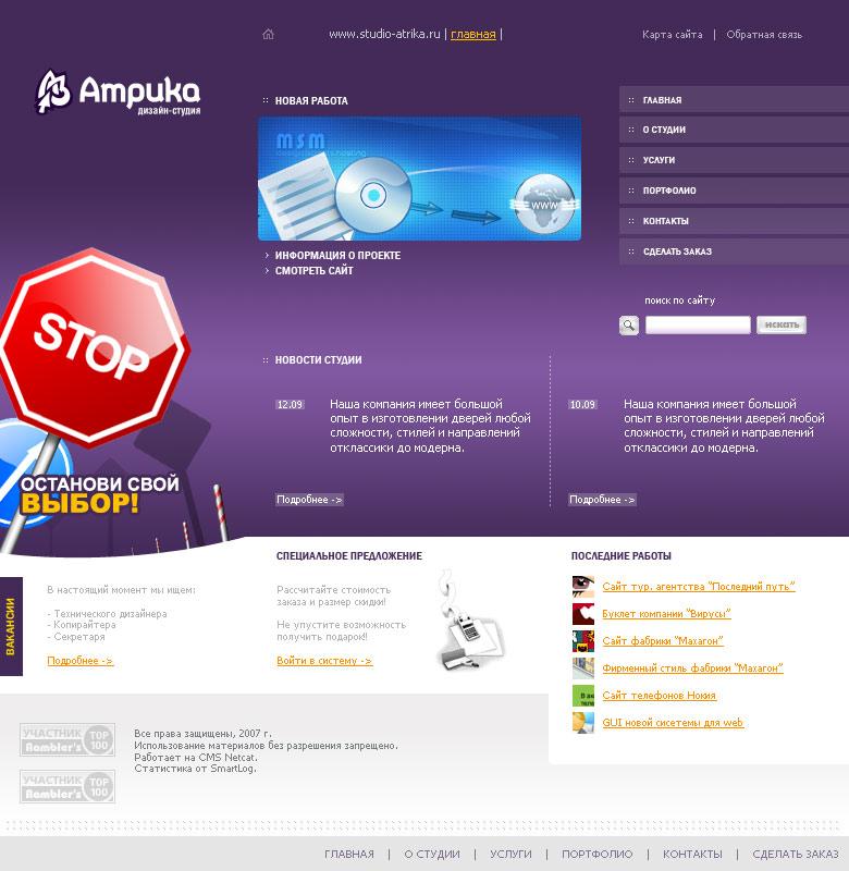 Атрика, веб-дизайн