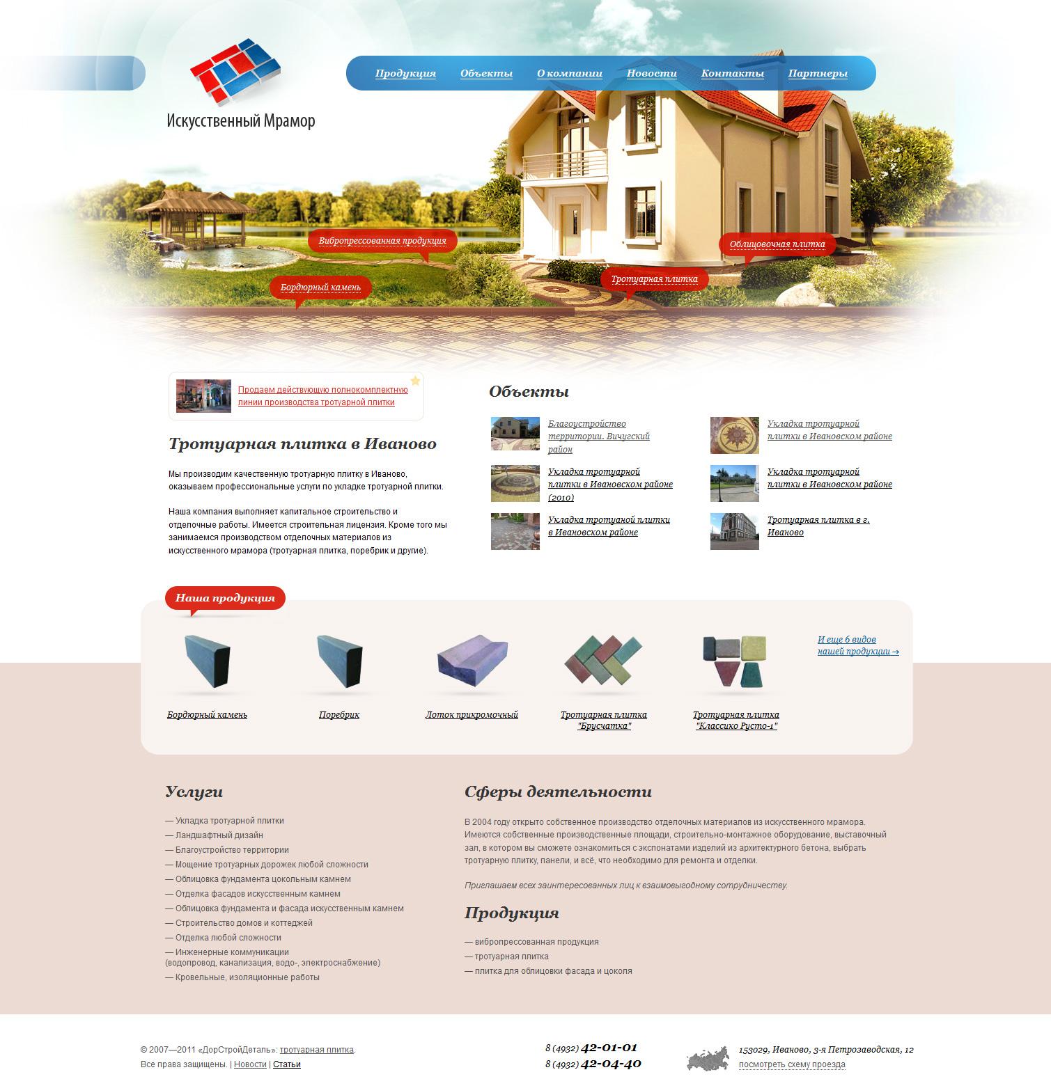 Сайт производителя тротуарной плитки (Drupal)
