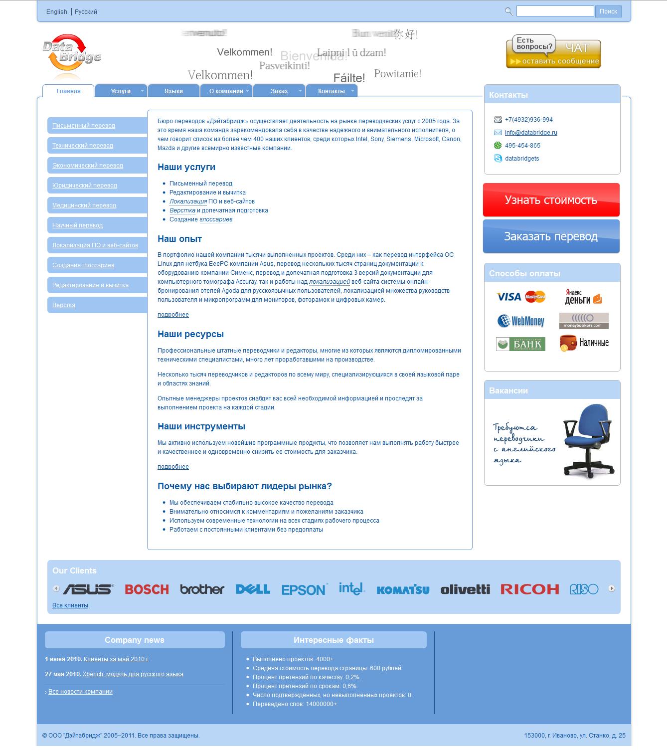 Бюро переводов Databridge