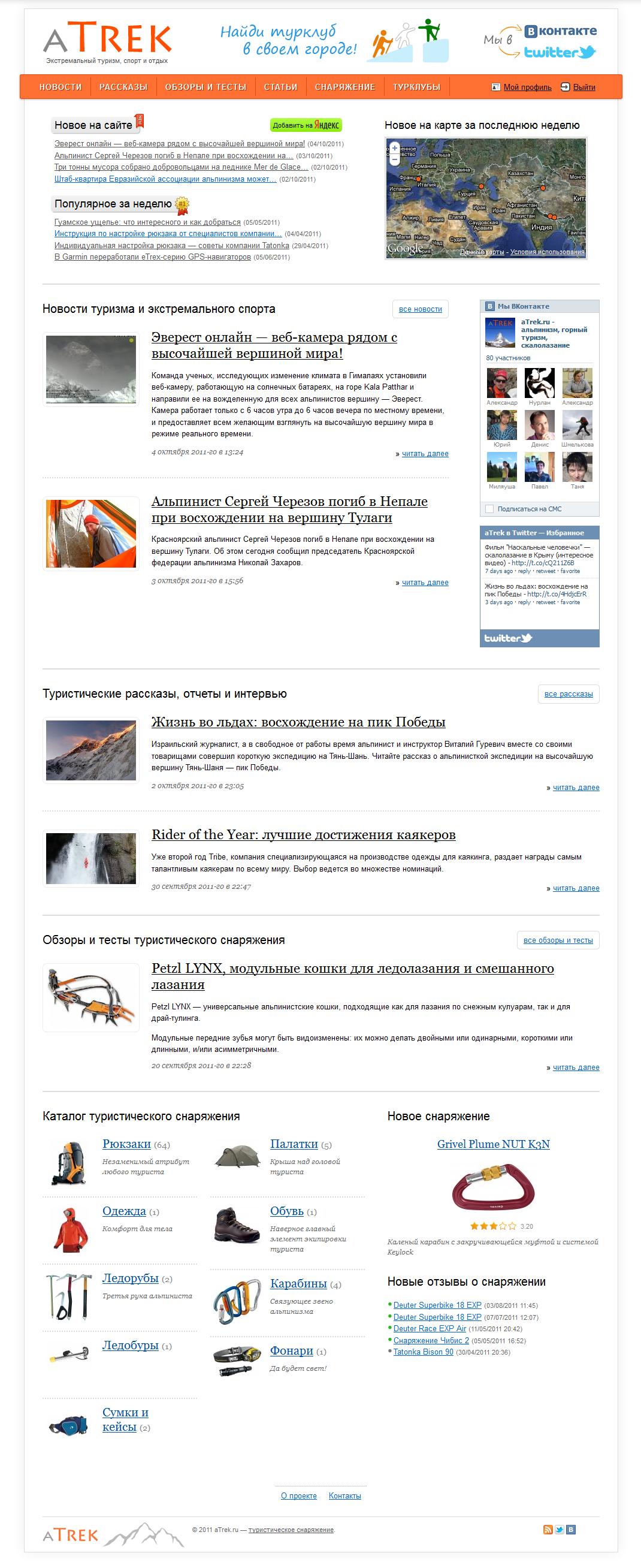 Сайт об экстремальном туризме и отдыхе aTrek.ru