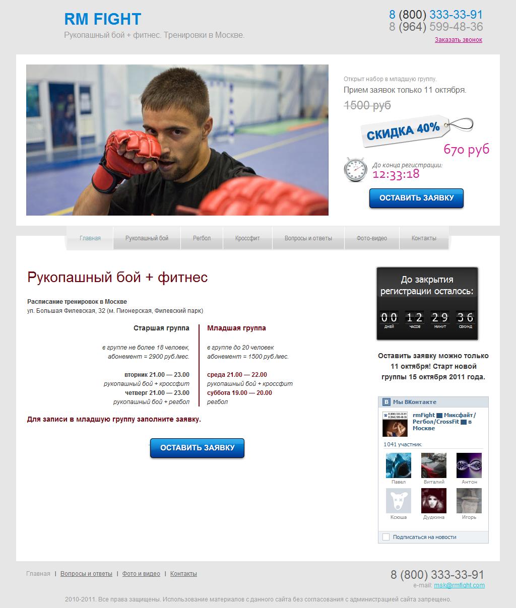 Промо-сайт для набора в группу рукопашного боя и фитнеса