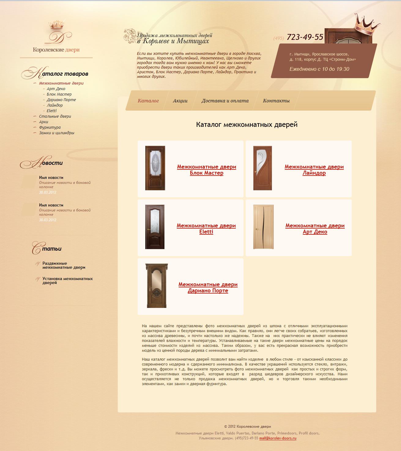 Доработки на сайте по продаже дверей и фурнитуры