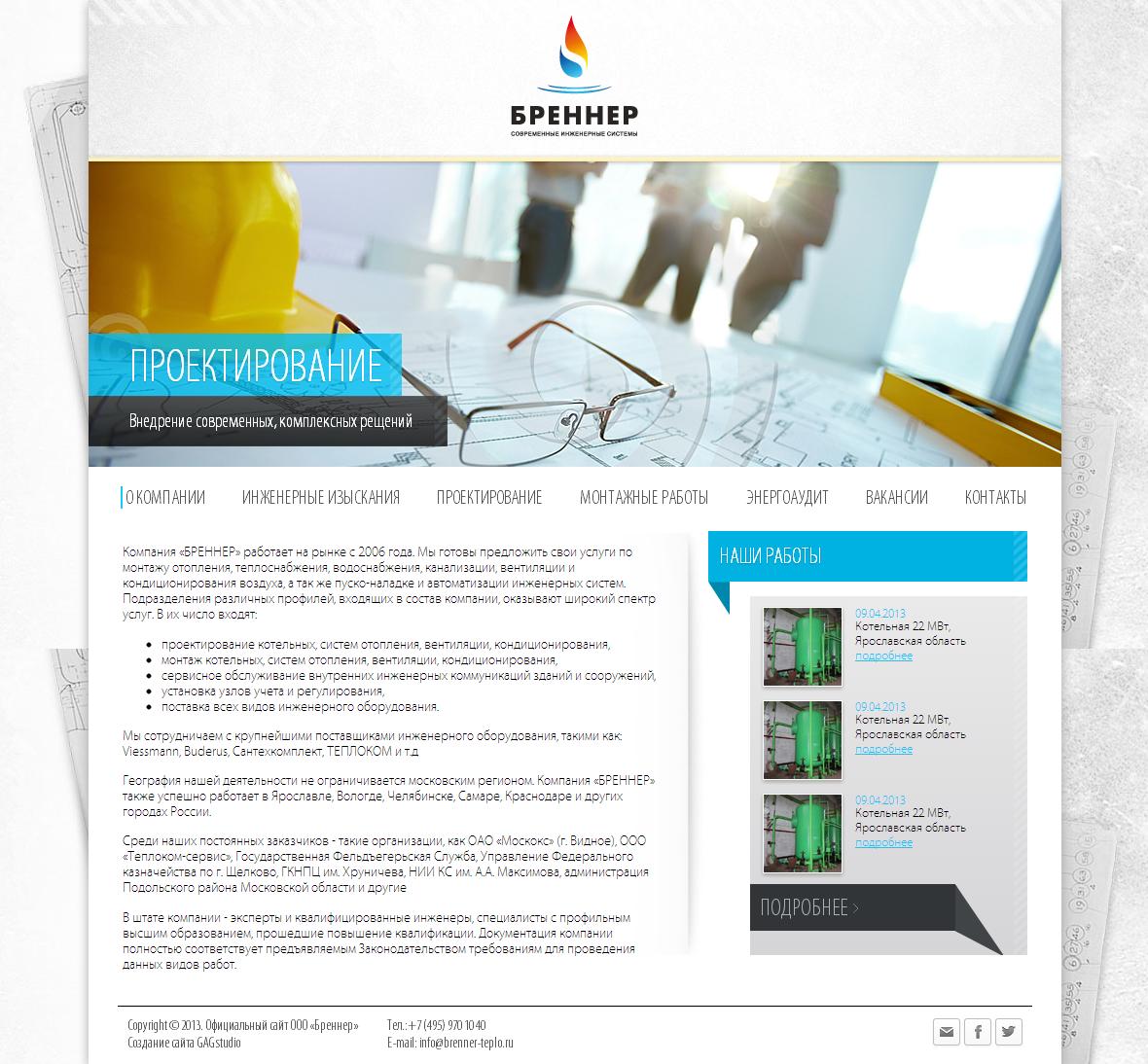 Настройка CMS и программирование сайта проектно-монтажной организации