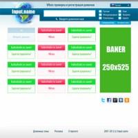 Верстка сайта по продаже доменов