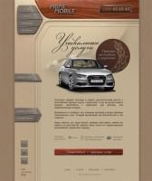 Верстка сайта по аренде автомобилей бизнес-класса (5 макетов)