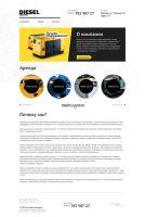 Сайт по аренде дизельных генераторов