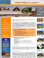 Сайт компании, занимающейся проектированием и строительством домов из бревен