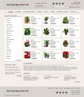 Сайт интернет-магазина по продаже растений