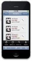 Вертка мобильной версии сайта одежды