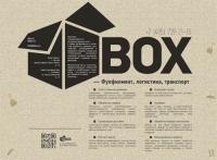 Верстка страницы компании по производству упаковки