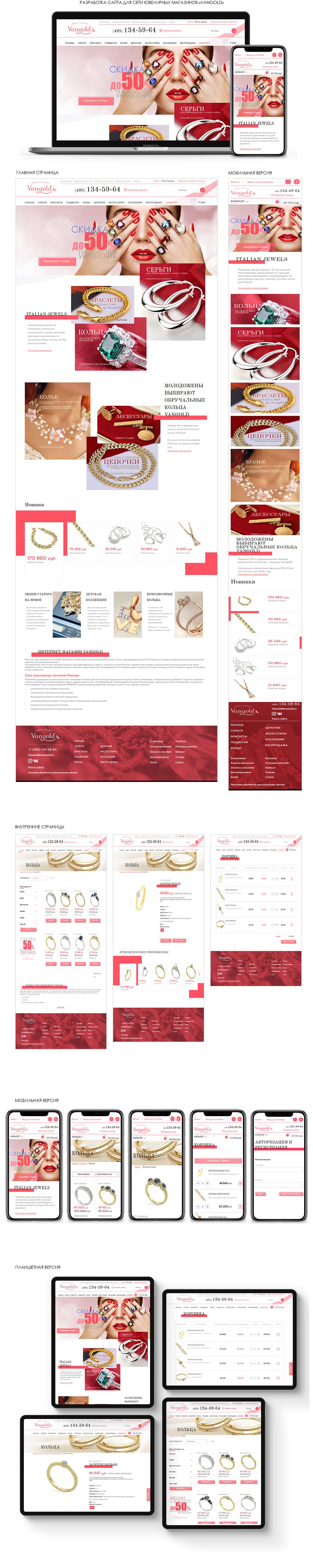 Интернет магазин для сети ювелирных магазинов Vangold
