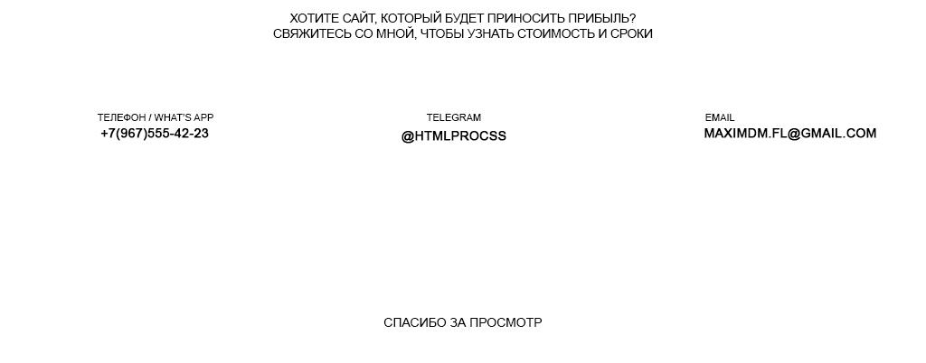 Сайт визитка клиники пластической хирургии