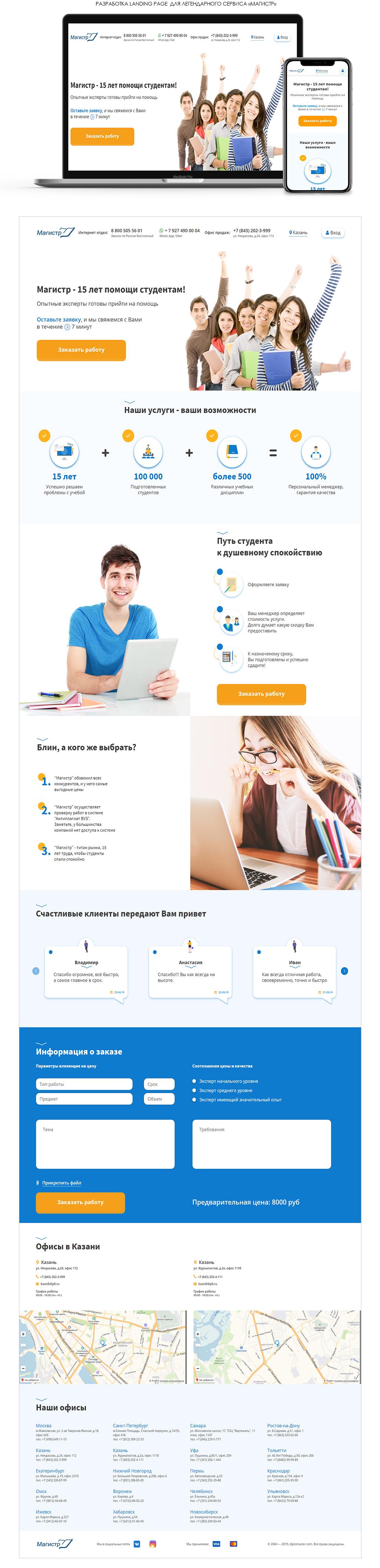 Landing page для сервиса помощи студентам - Магистр