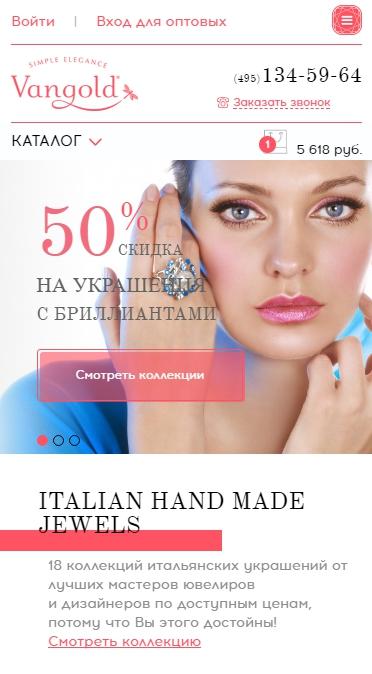 Адаптация сайта на 1C Bitrix сети магазинов ювелирных изделий
