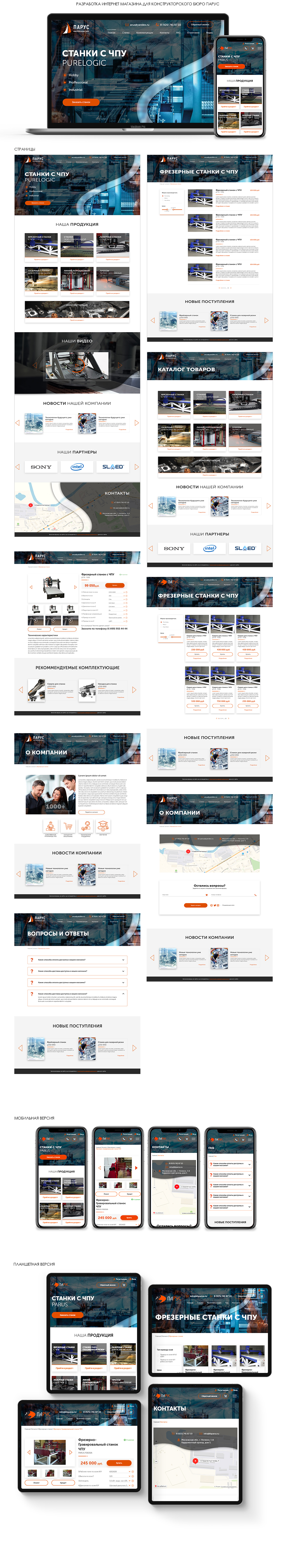 Интернет магазин для конструкторского бюро - Парус