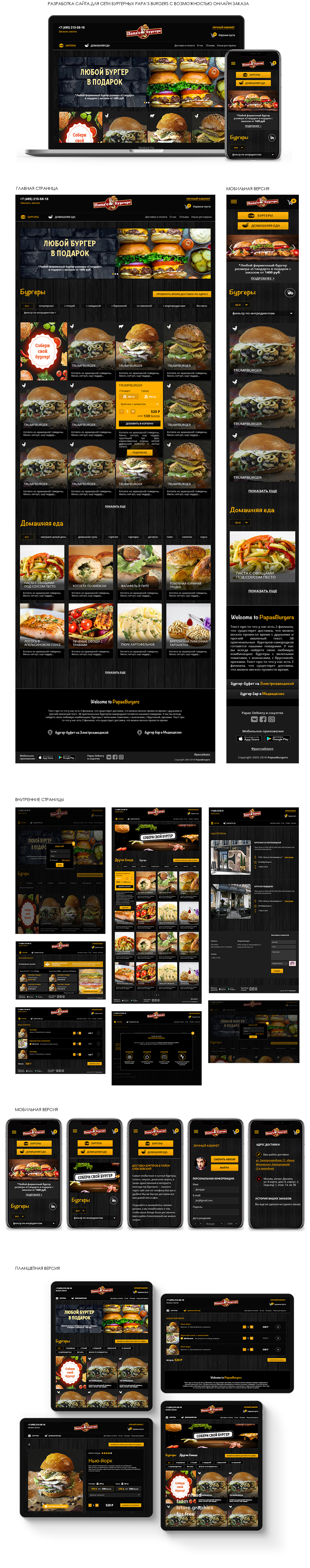 Сайт сети бургерных Папа'с Бургерс