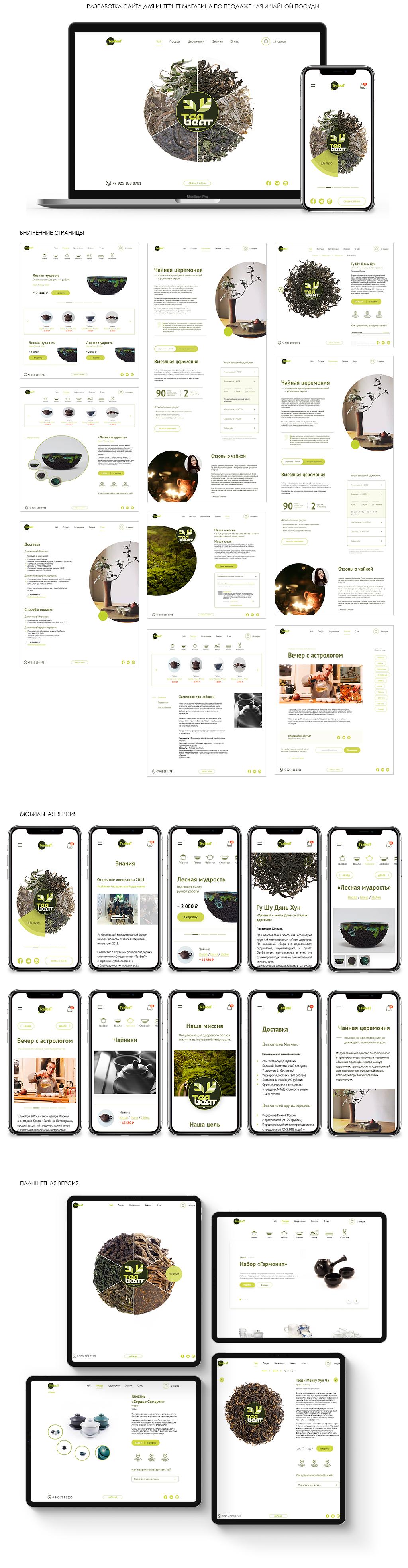 Интернет магазин натурального чая TeaBeat