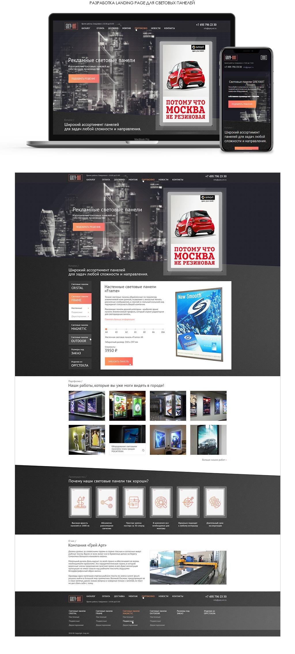 Landing page производства световых панелей - GreyArt