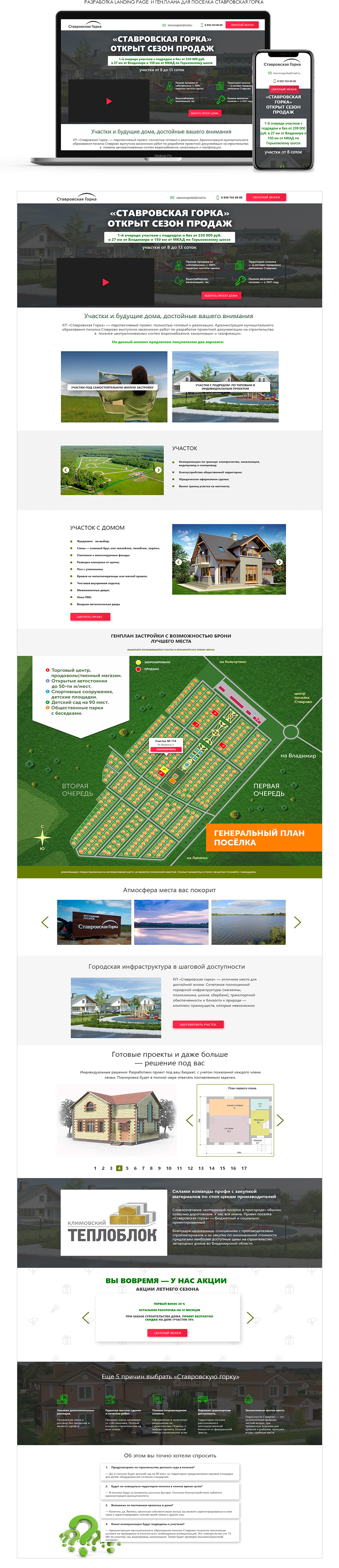 Landing page для поселка с генпланом - Ставровская горка