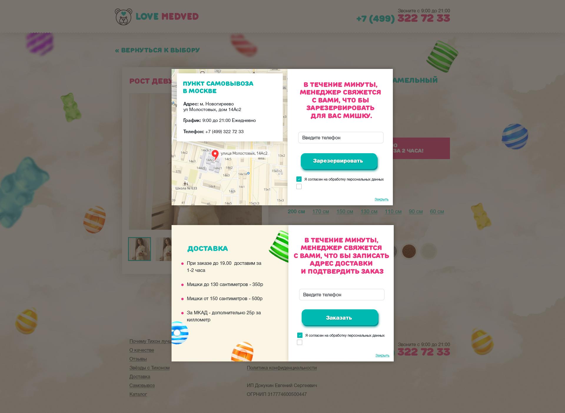 Landing Page по продаже плюшевых медведей на CMS WordPress