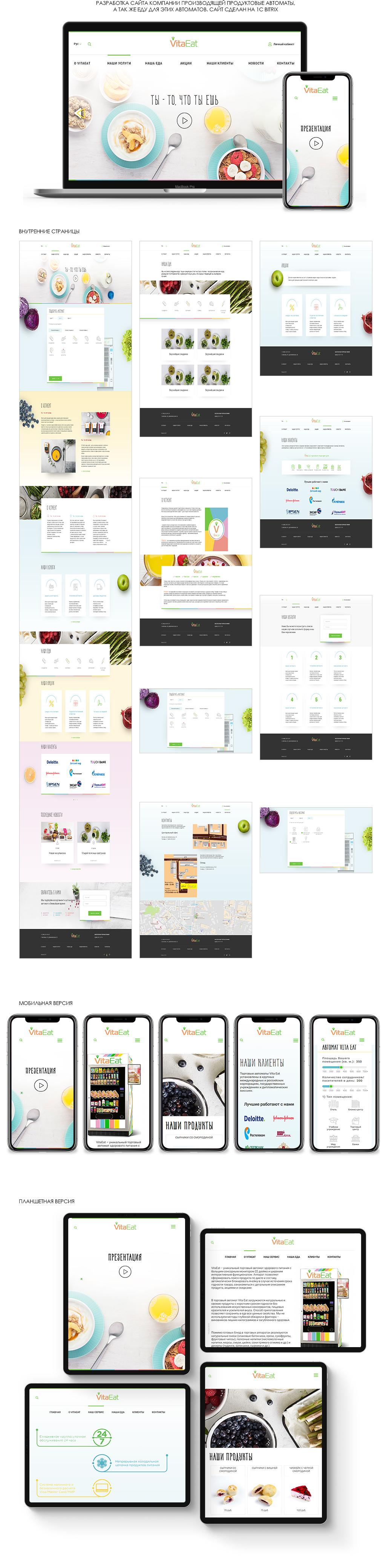 Сайт для производителя продуктовых автоматов - VitaEat