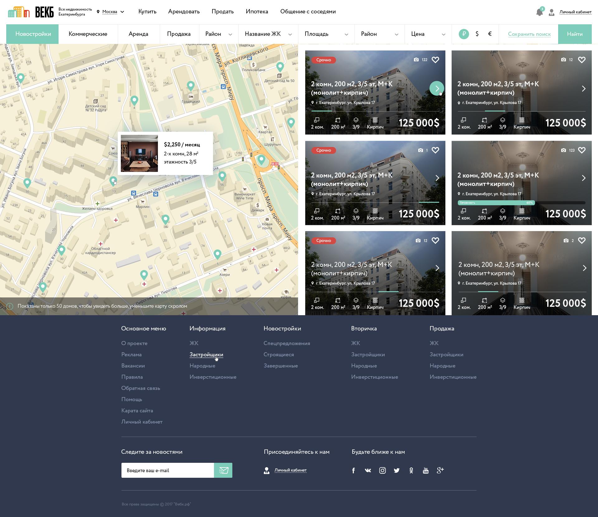 Адаптивная верстка сайта недвижимости Екатеринбурга