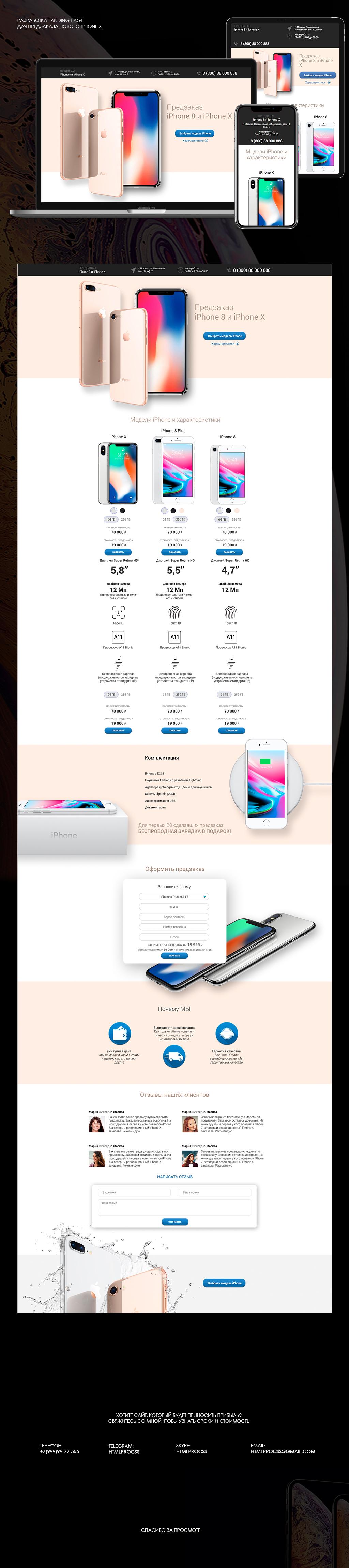 Landing page предзаказов iPhoneX