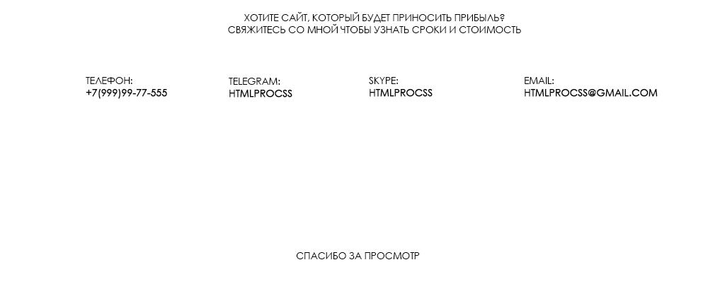 "Landing page для франшизы ""Евро экспресс кредит"""