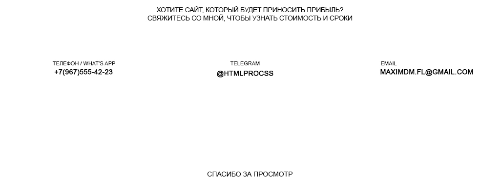 Landing page юверлирного магазина - Шарм