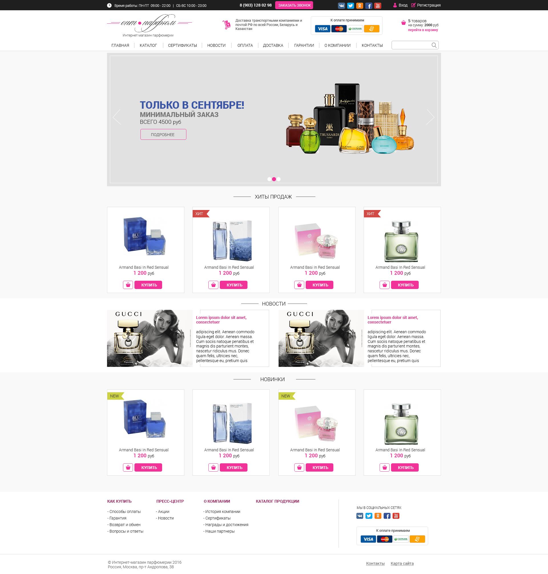 Адаптивный магазин парфюмерии на 1С Bitrix ПОД КЛЮЧ
