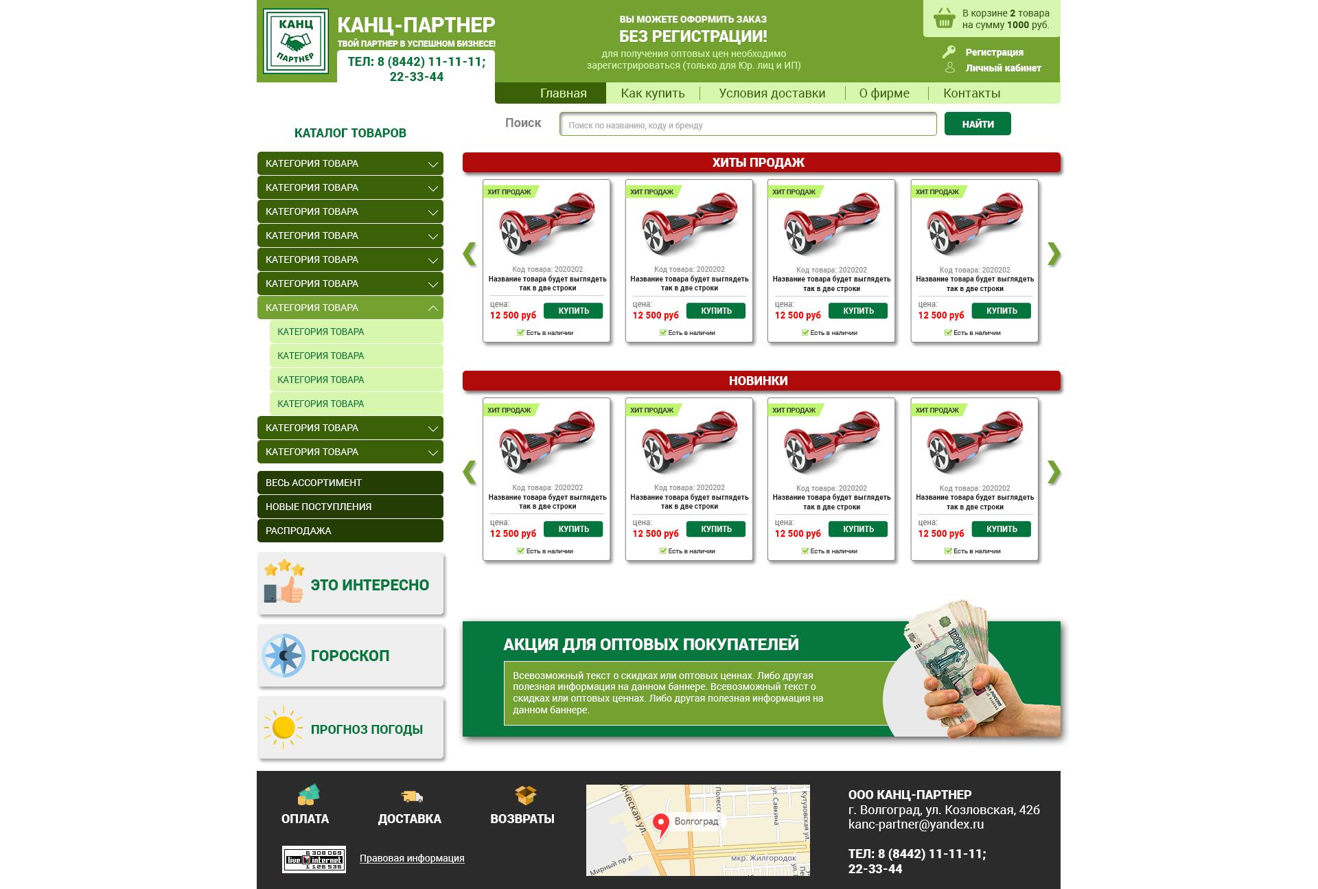 Оптовый интернет магазин канцтоваров - КанцПартнер