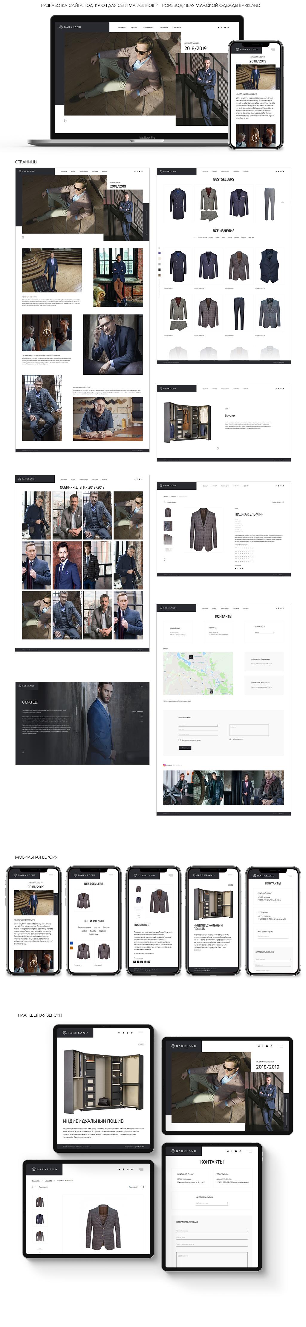 """Сайт для производителя и  федеральной сети мужских магазинов - """"Barkland"""""""
