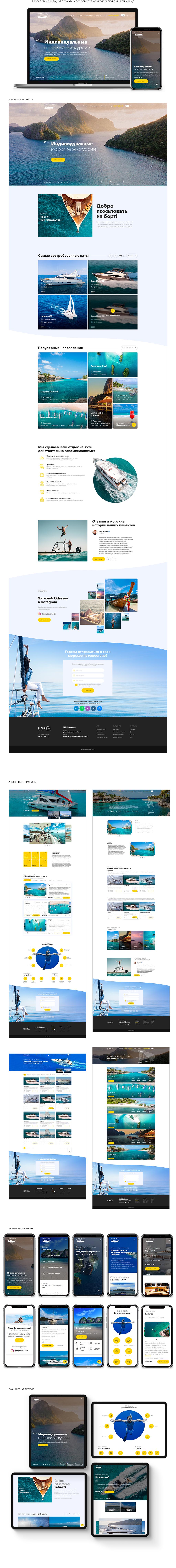Сайт по прокату Яхт и экскурсий в Тайланде - Sagarayachts