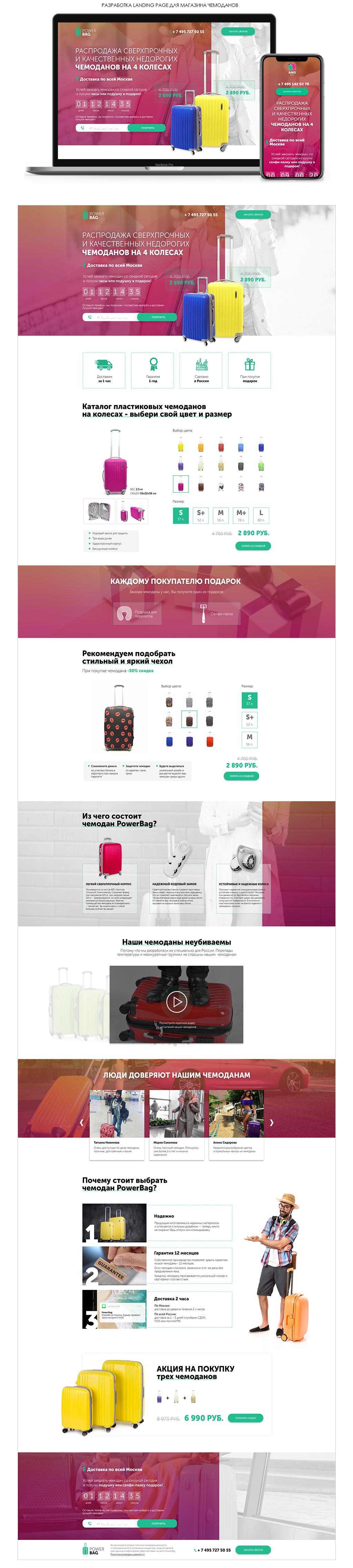 Landing page по продаже чемоданов - AmsBag