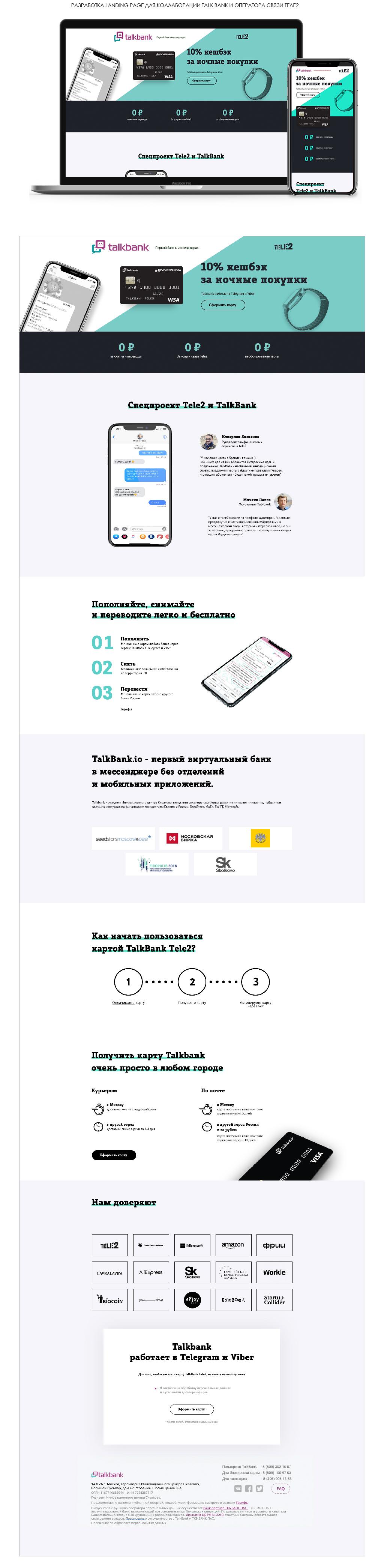 Landing page для коллаборации TalkBank и Tele2