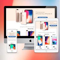 Адаптивный Landing Page iPhone X ПОД КЛЮЧ