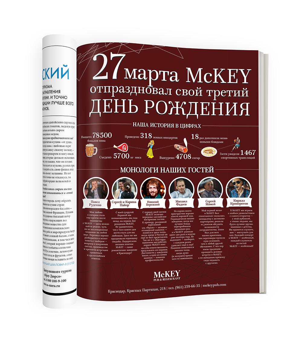 McKey