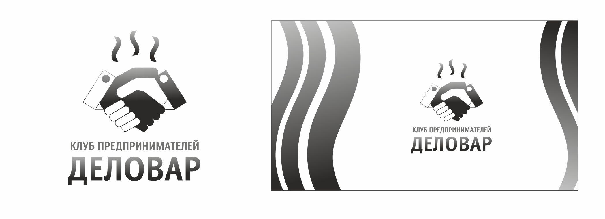 """Логотип и фирм. стиль для Клуба предпринимателей """"Деловар"""" фото f_50466d152766d.jpg"""